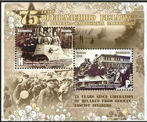 """2019 Belarus MNH Block """"75 years of the liberation of Belarus from Nazi invaders"""