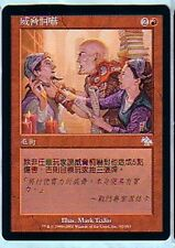 MTG 4X CHINESE JUDGMENT BROWBEAT MINT TOP ASIAN MAGIC THE GATHERING CARD RED