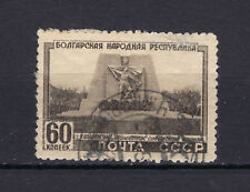 RUSSIA 1951 Friendship with Bulgaria. KEY VALUE 60k. SG1679 Used CV £19