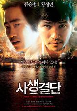 """KOREAN MOVIE """"Bloody Tie"""" DVD/ENG SUBTITLE/REGION 3/ KOREAN FILM"""