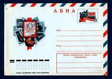RUSSIA-UNIONE SOVIETICA - 1976 - Int. Post. - POSTA AEREA. Decennale della socie