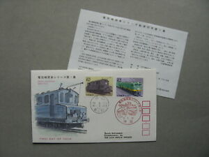 JAPAN, cover FDC to Germany 1990, Electric locomotives serie 1, railway train