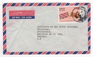 1982 SRI LANKA Air Mail Cover TELLIPPALAI to HERTFORD GB SG742 QEII Royal Visit