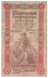 Russia - 10 Rouble - 1898 (1903-09) - Timashev/Micheev