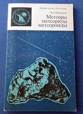 1987 Meteors, meteorites, meteoroids Space USSR Soviet Russian Illustrated Book