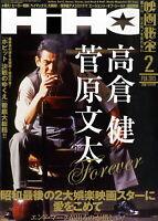 0 EIGA HiHO February 2015 KEN TAKAKURA, BUNTA SUGAWARA,Movie Treasure Magazine