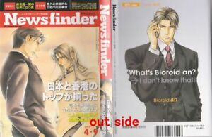 yamane ayano book cover Jacket finder promo rare official new! / YAOI BL