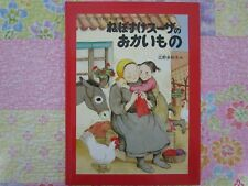 Japanese Children's Books:ねぼすけスーザのおかいもの