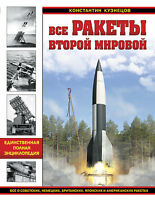 OTH-604 All rockets and missiles of the Second World War encyclopedia
