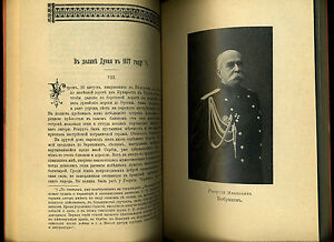 """1912 """"Russkaya Starina"""" Русская старина Old Times Russia Russian antique 2 books"""
