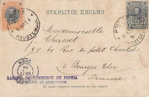 BULGARIA 1904 PICTURE POSTCARD BEARING 'T.B.C' PERFIN STAMPS SENT TO FRANCE RRR