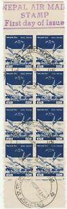 NEPAL 1958 Opening of the airmail 10 P swallow over Kathmandu FDI VFU VARIETIES