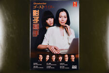 Japanese Drama Ghost Writer DVD English Subtitle