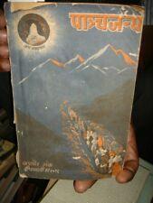 INDIA RARE MAGAZINE :  PANCHJANY KASHMIR ANK DEEPAWALI 1962 IN HINDI PAGES 232
