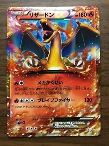 EX - NM! | Charizard EX 030/XY-P PROMO | Pokemon Japanese card