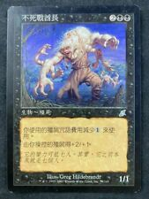 MTG Magic The Gathering Undead Warchief Scourge CHINESE LP