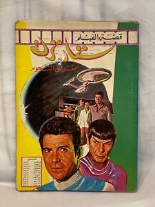 Star trek arabic comic rare vintage Original   ستار ترك قصة الفيلم