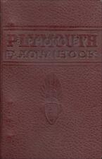 1946 Plymouth Dati Libro Distributore Showroom Album P15 Deluxe e Special Deluxe