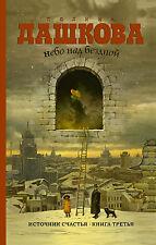 Дашкова. Источник счастья Книга 3 . Небо над бездной.