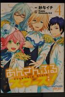 JAPAN Mobile Game: Ensemble Stars! manga vol.4
