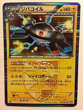 Pokemon Carte / Card MAGNEZONE Rare Holo 025/070 R 1ED BW7