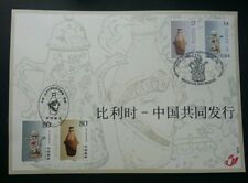 Belgium China Joint Issue Glass & Earthenware 2001 Ancient Arts (joint FDC) Rare