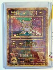 Pokemon ANCIENT MEW Promo ENGLISH FULL HOLOGRAPHIC Rare NM/MINT CONDITION