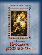 "А. Афанасьев "" Народные русские сказки ""  Подарочное издание Russische Bücher"