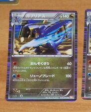 POKEMON JAPANESE RARE CARD HOLO CARTE 040/050 GARCHOMP BW5 1ST 1ED JAPAN 2012 NM