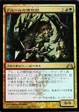 MTG Gruul Ragebeast (Japanese) NM - Gatecrash