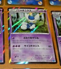 TCG POKEMON JAPANESE RARE HOLO CARD CARTE 038/080 MEOWSTIC XY2 1ST 1ED JAP MINT