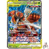 Pokemon Card Japanese - Pheromosa & Buzzwole GX RR 001/173 SM12a - MINT
