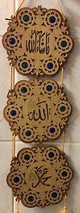 WALL HANGING ISLAMIC ORNAMENT WOODEN ALLAH & MUHAMMAD ISLAMIC 3 FRAMES