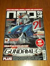 NEO #73 ANIME MANGA ASIAN FILM UK MAGAZINE GUNDAM UNICORN SAMURAI ZOMBIE