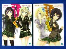 Haganai:Boku wa Tomodachi ga Sukunai Universe 1-2 Anthology Novel set/Japan Book