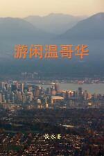 Leisure Travel in Vancouver by Yongqiang Xu (2015, Paperback)