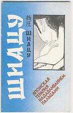 1989 SHIATSU Japanese Finger Pressure Therapy by Tokujiro Namikoshi Russian Book