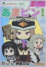 New listing Doujinshi Anthology (Anthology) Amapin! (Yorozu )