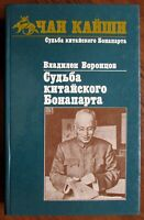 "RR! Soviet Russian History Book ""FATE OF THE CHINESE BONAPARTE. CHIANG KAI-SHEK"""