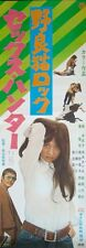STRAY CAT ROCK SEX HUNTER Japanese B4 movie poster 70 MEIKO KAJI PINKY VIOLENCE