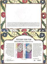 Israel Greeting Card Jewish New Year Khamsa Year 2007 Only 20,000 Issued