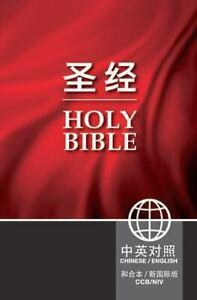 Chinese / English Bible…