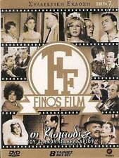 FINOS FILM #7 - THE COMEDIES  ( Vougiouklaki) - 8 GREAT GREEK MOVIES BOX 8 DVD