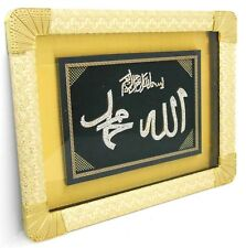 Islamic Muslim Frame Allah & Mohammad/ Home Decorative