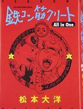 Tekkon Kinkreet Manga All in One Taiyo Matsumoto Book