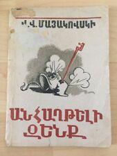 1942 Անհաղթելի Զենք- Մայակովսկի/ Աբով MAYAKOVSKY WWII/ Abov ARMENIAN Avant-Garde