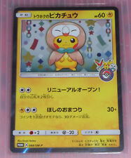Japanese Pokemon Center Tohoku Limited Rowlet Poncho Pikachu Promo 088/SM-P