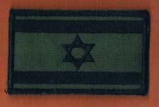 ISRAEL BORDER POLICE / IDF ARMY  NATIONAL FLAG FOR   PATCH