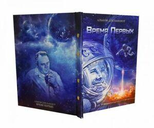 Album + 9 banknotes 100 rubles Legends of the Soviet Space. Gagarin. Tereshkova