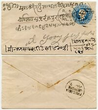 INDIA RAILWAY MAIL POSTMARK HOWRAH R.S DUPLEX QV STATIONERY ENVELOPE